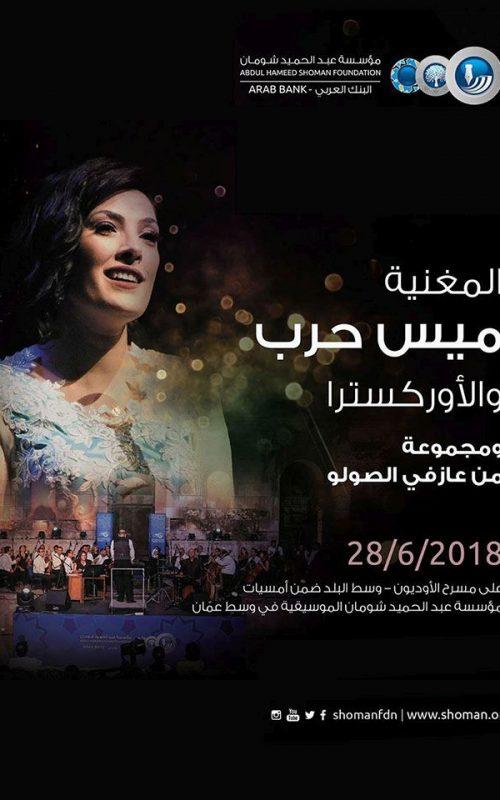 ميس حرب - أمسيات شومان الموسيقية