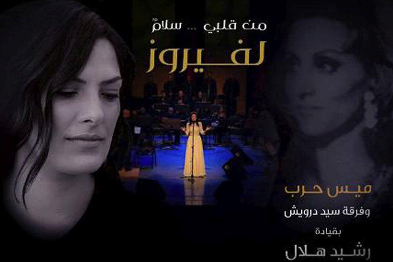 ميس حرب - حفل من قلبي سلام لفيروز 26.10.2017